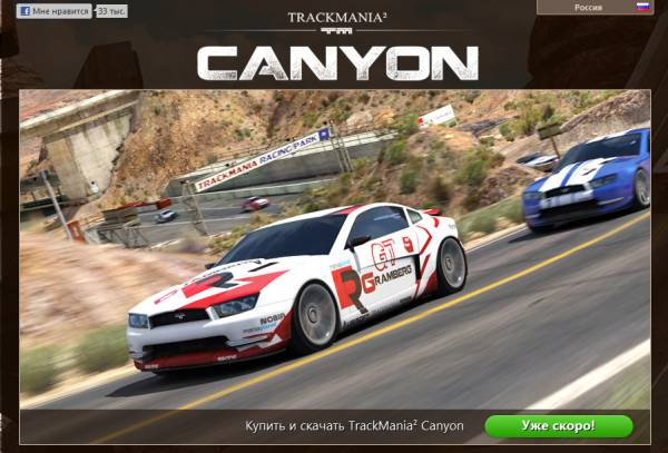 Trackmania 2 Canyon 2011. Карта сайта. Главная.